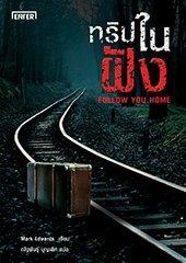 Follow You Home 7